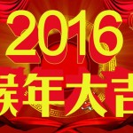 Chinese New Year Holiday.